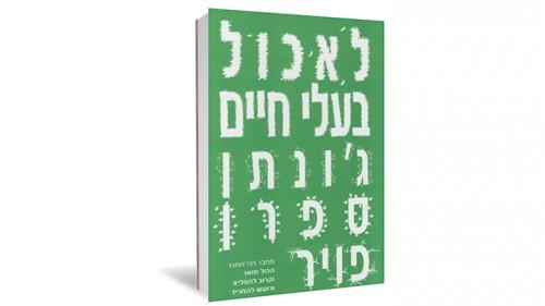"""הספר שישנה לכם את החיים, """"לאכול בעלי חיים"""", מאת: ג'ונתן ספרן פויר"""
