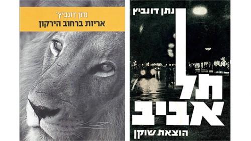 ספריו של נתן דונביץ'