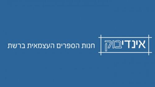 אינדיבוק-לוגו-צילום-מסך_H