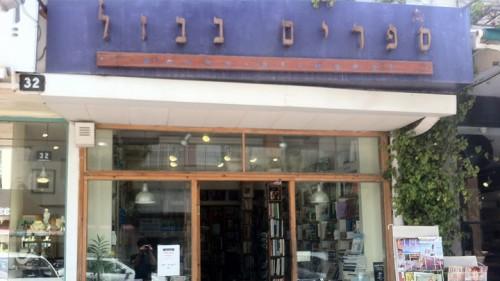 התיק של מרי פופינס, גרסת החנות. ספרים בבזל