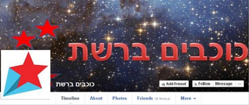 """מתוך פרופיל הפייסבוק """"כוכבים ברשת"""""""