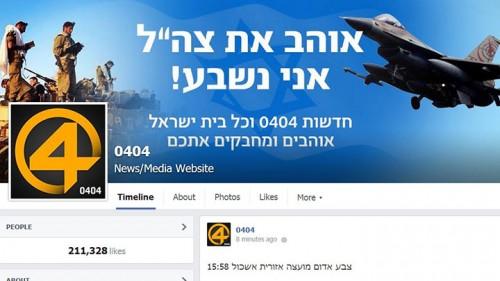 יותר מ-200 אלף עוקבים בדף הפייסבוק 0404. צילום מסך