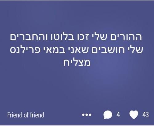 צילום מסך מתוך עמוד הפייסבוק Top Secret