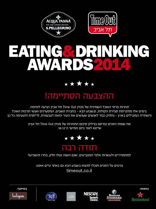 ההצבעה בתחרות פרסי האוכל הסתיימה