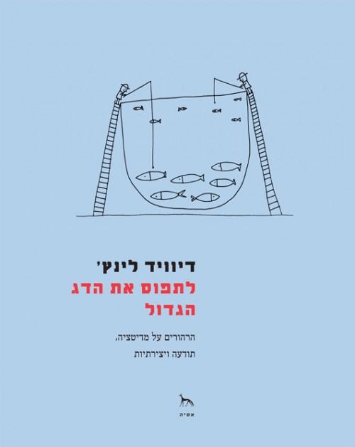 """עטיפת הספר """"לתפוס את הדג הגדול"""" מאת דייויד לינץ'"""