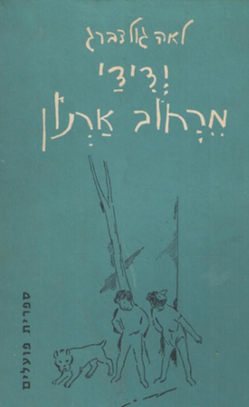 """""""ידידי מרחוב ארנון"""" מאת לאה גולדברג"""
