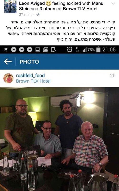 """החתימה על ההסכם של """"ארוחת ערב מהים"""" במלון בראון תל אביב, כפי שפורסם על ידי הבעלים, לאון אביגד"""