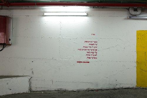 """""""ספר"""" השירה של אורן עילם בחניון. צילום: יולי גורודינסקי"""