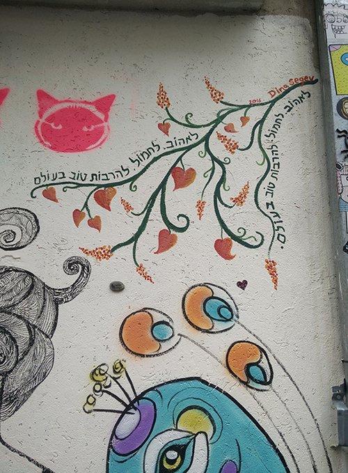 """לאהוב, לחמול, לכער את הקירות. """"אמנות רחוב"""" בפלורנטין (צילום: נדב נוימן)"""