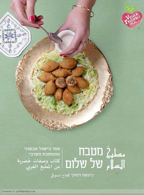 מטבח ערבי וטבעוני. צילום: שלו מאן