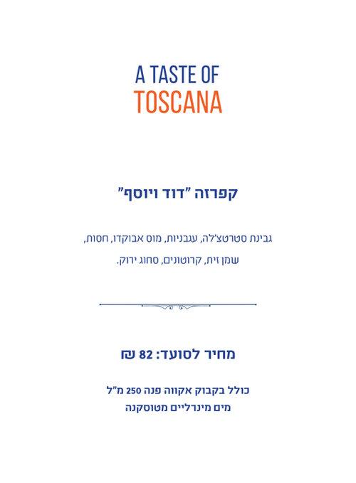המנה הטוסקנית של דוד ויוסף. צילום: TLVR