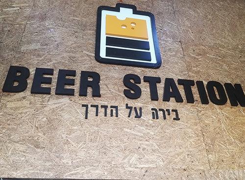 """ביר סטיישן (צילום: יח""""צ)"""