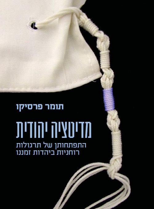 מדיטציה יהודית, יש דבר כזה?