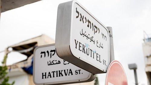 רחוב יקותיאל, שכונת התקווה (צילום: נמרוד סונדרס)