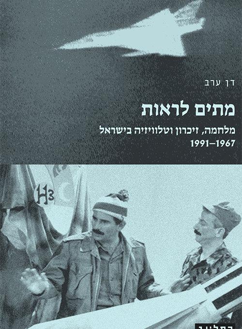 """כריכת הספר """"מתים לראות"""" מאת דן ערב בהוצאת רסלינג"""