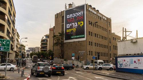 השלט שנתלה בחזית אברהם הוסטל השבוע