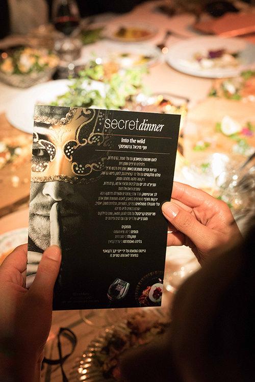 פרא אציל: הארוחה הסודית הפראית של 2018. צילום: דניאל לילה