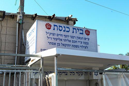בית כנסת הלחי (צילום: שלומי יוסף)