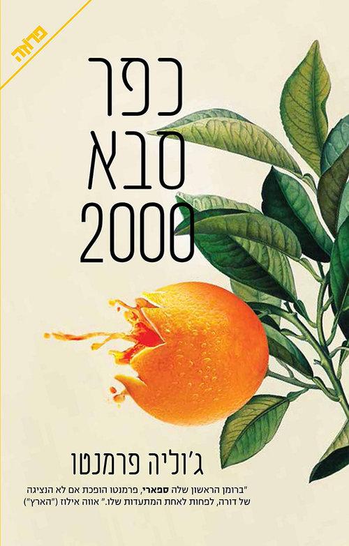"""עטיפת """"כפר סבא 2000"""", מאת ג'וליה פרמנטו"""