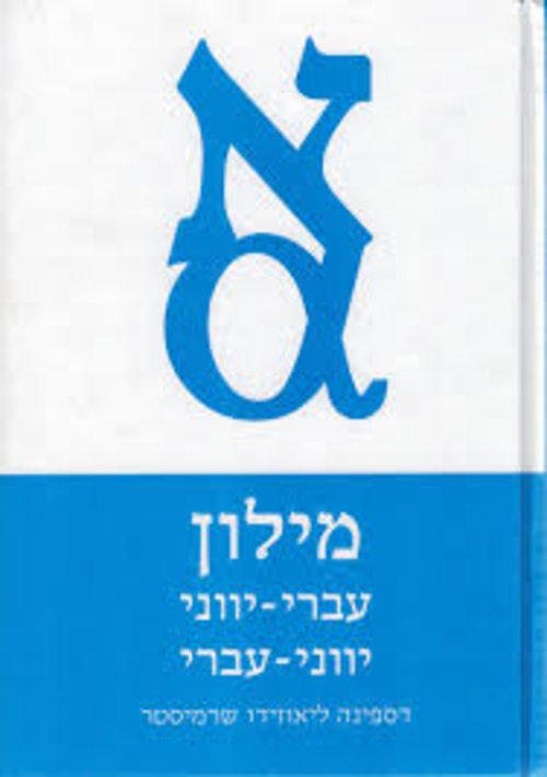 המילון העברי־יווני/יווני־עברי הראשון (הוצאת דביר)