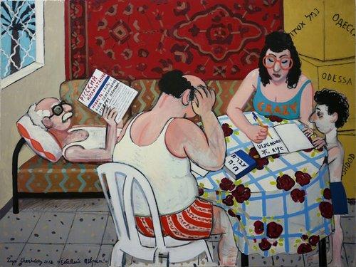 """""""עברית מזדיינת"""", עבודה של זויה צ'רקסקי (צילום: באדיבות האמנית וגלריה רוזנפלד, תל אביב)"""
