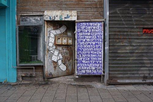 עבודה משותפת של ניצן מינץ ודדה בקינג ג'ורג' (צילום: לירון אראל)
