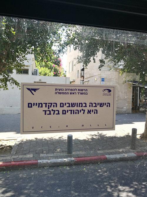 למה לא לפרגן, יהודים טובים?
