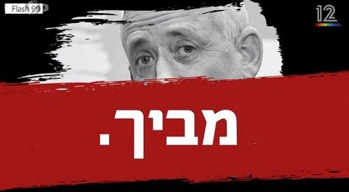 בתמונה – לא חבר כנסת ממפלגת הליכוד (צילום מסך משידורי התעמולה)